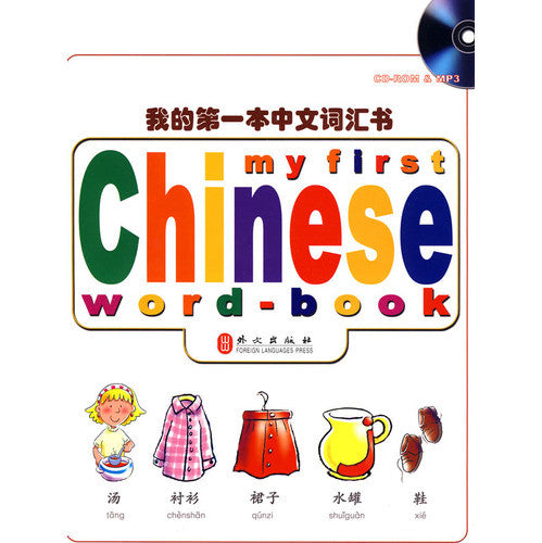 My First Chinese Word-Book (CD-Rom & MP3)