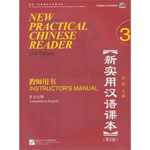 New Practical Chinese Reader Vol. 3 (2nd Ed.): Instructor's Manuel (W/MP3)