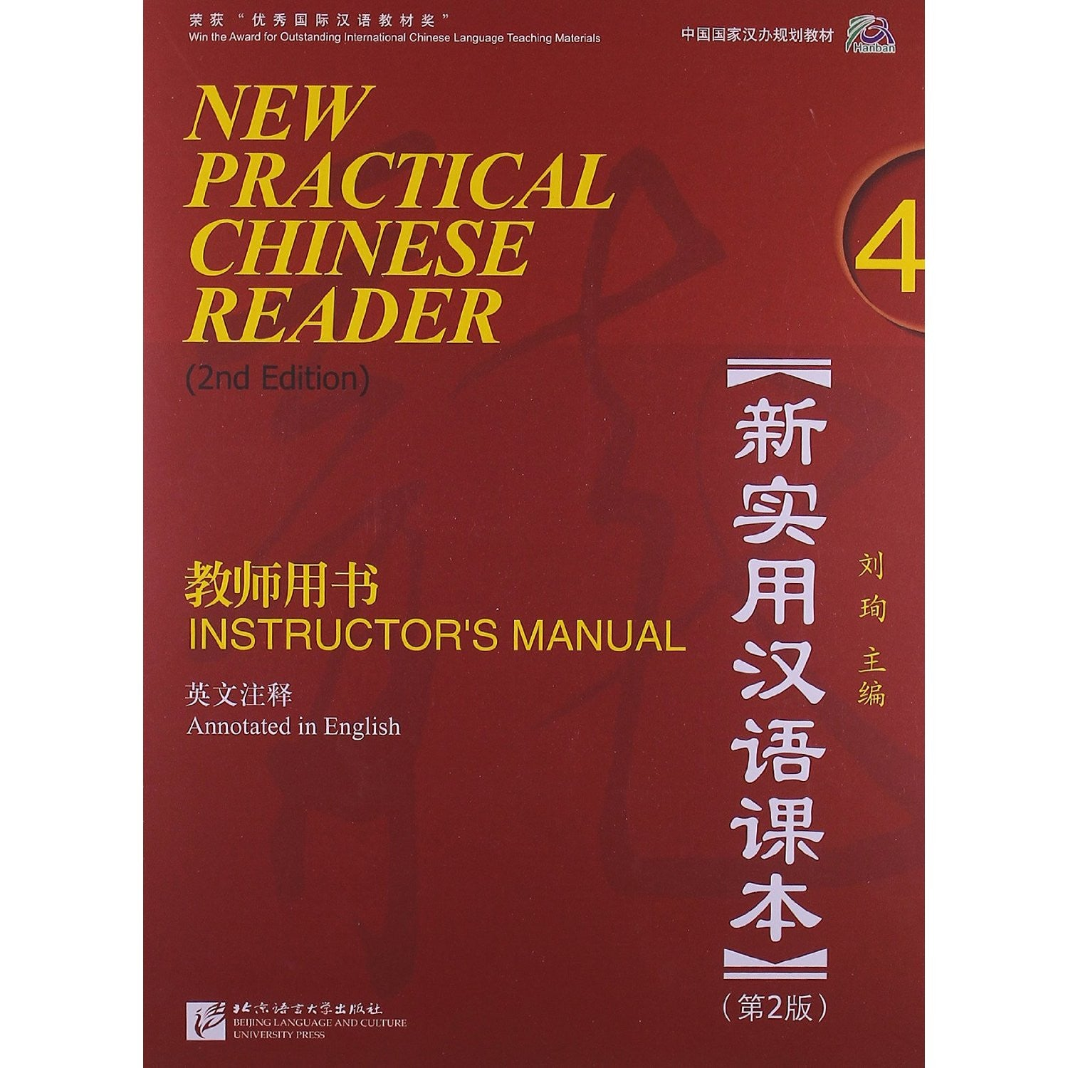 New Practical Chinese Reader Vol. 4 (2nd Ed.): Instructor's Manuel (W/MP3)