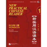 New Practical Chinese Reader Vol. 1 (2nd Ed.): Workbook (W/MP3)