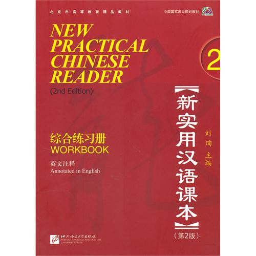 New Practical Chinese Reader Vol. 2 (2nd Ed.): Workbook (W/MP3)