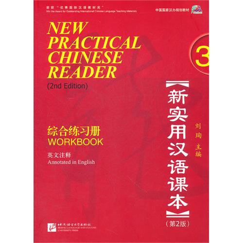 New Practical Chinese Reader Vol. 3 (2nd Ed.): Workbook (W/MP3)