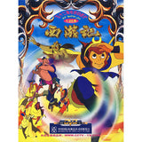 Monkey King / Journey to the West  Vol I (4DVDs)