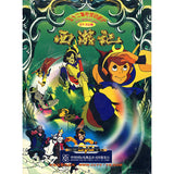 Monkey King / Journey to the West Vol II (4DVDs)