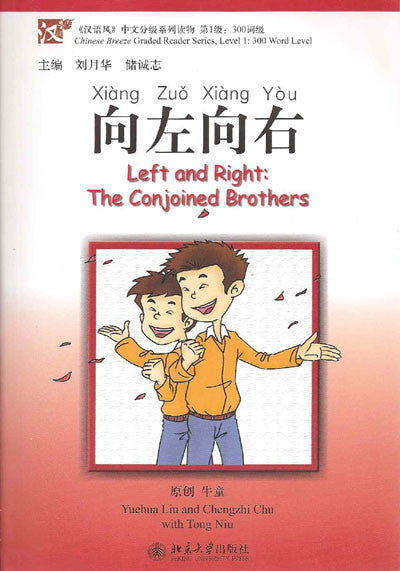 Left and Right: The Conjoined Brothers (w/CD)