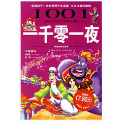 1001 Arabian Nights (Pinyin)