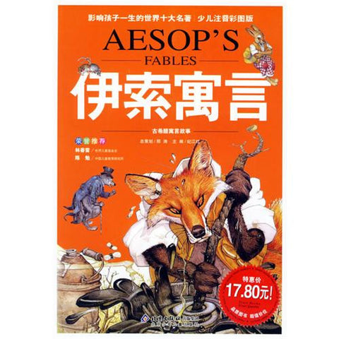 Aesop's Fables (Pinyin)