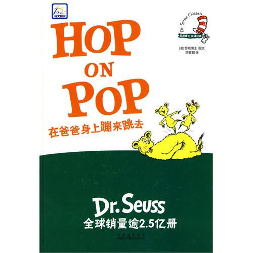 Hop on Pop(Chinese and English Edition)
