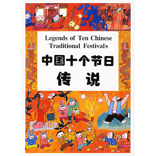 Legends of Ten Chinese Traditional Festivals