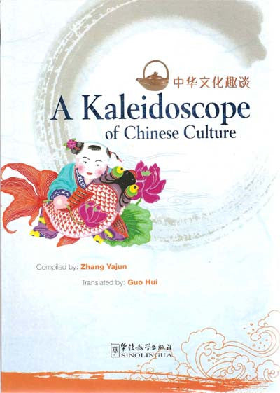 A Kaleidoscope of Chinese Culture (English and Chinese Edition)