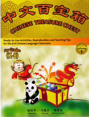Chinese Treasure Chest Volume 1 (Simplified Character Edition)