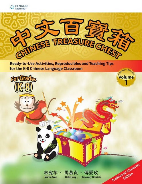Chinese Treasure Chest Volume 1 (Traditional Character Edition)