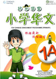 TOP Chinese Enrichment Programme Primary 1A
