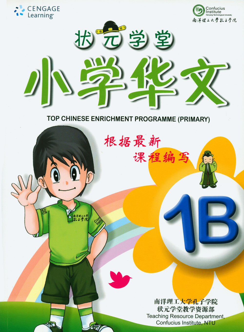 TOP Chinese Enrichment Programme Primary 1B