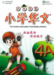 TOP Chinese Enrichment Programme Primary 4B