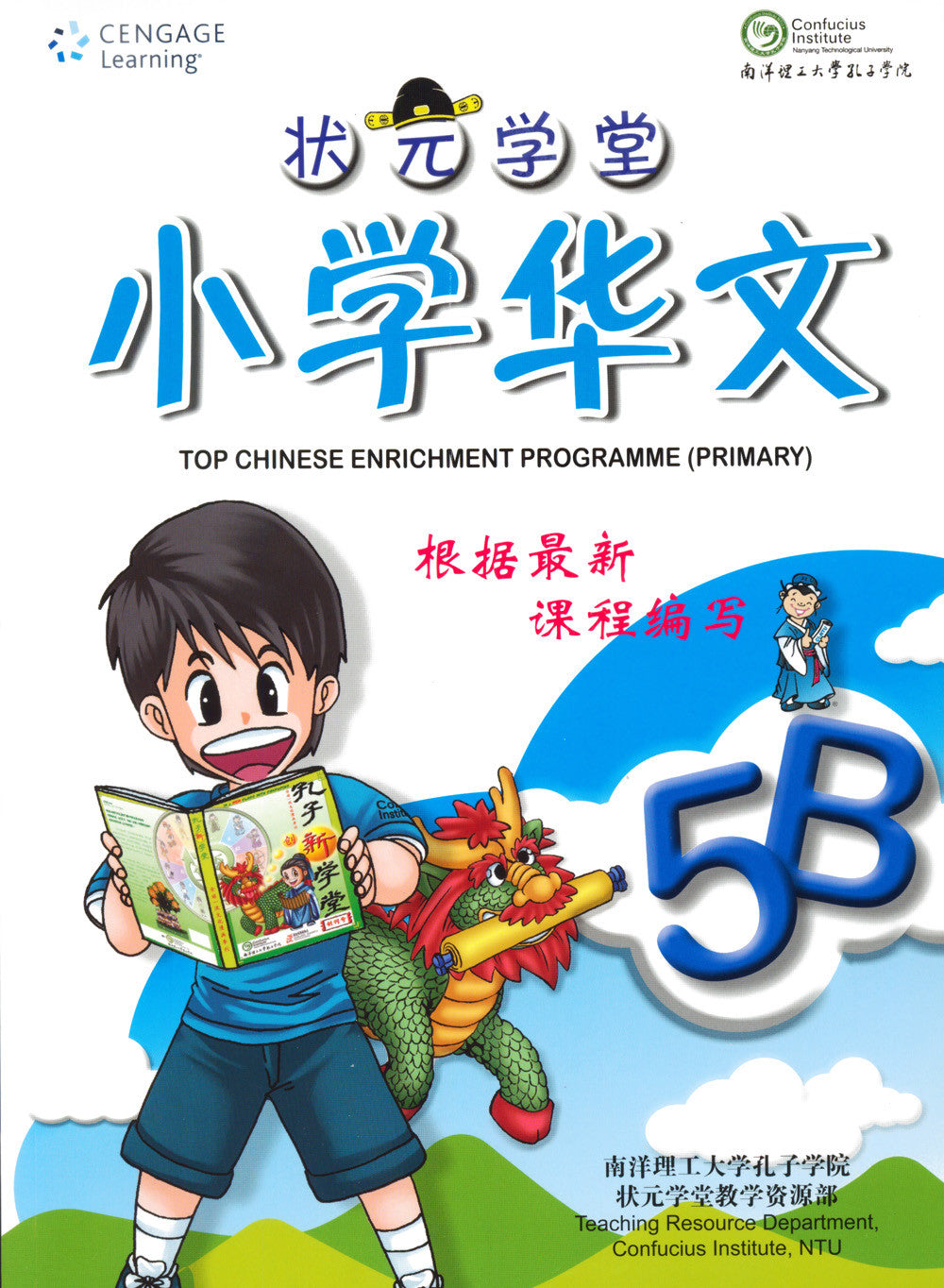 TOP Chinese Enrichment Programme Primary 5B