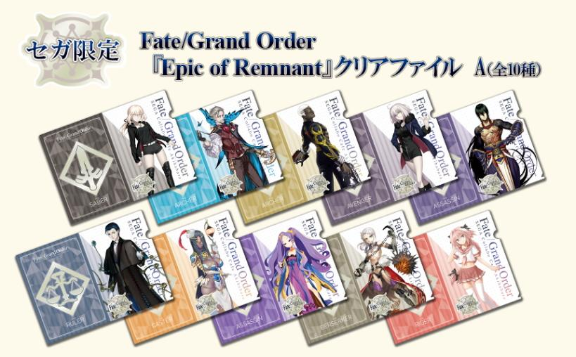 Fate Grand Order Collab Cafe Epic of Remnant Archer Emiya Alter - A4 Clear File Type A FGO