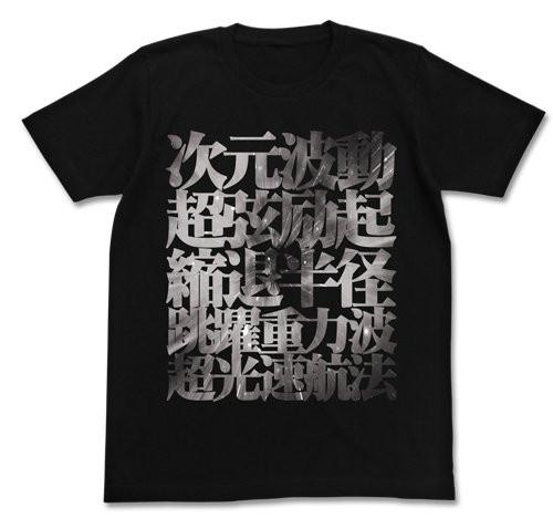 Aim for the Top GunBuster Buster Warp - Cospa T-shirt Black
