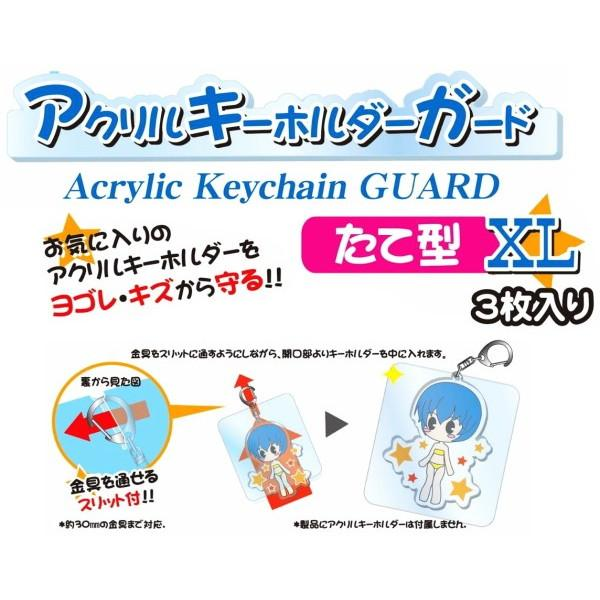 Acrylic Key Chain Protector Guard Vertical XL-Size