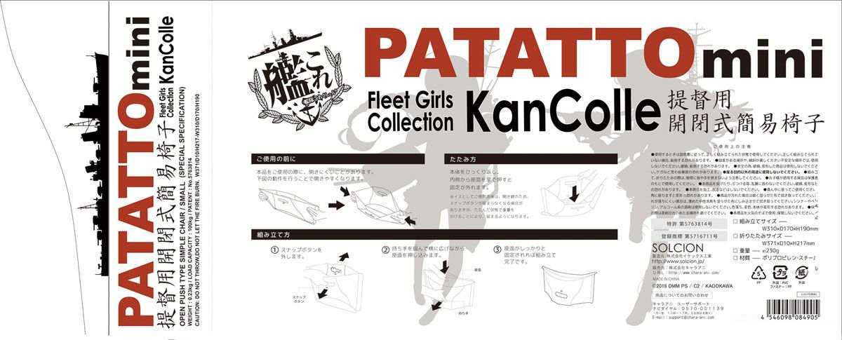 Kantai Collection KanColle Yuugumo - Character Portable Stool Chair Patatto Mni