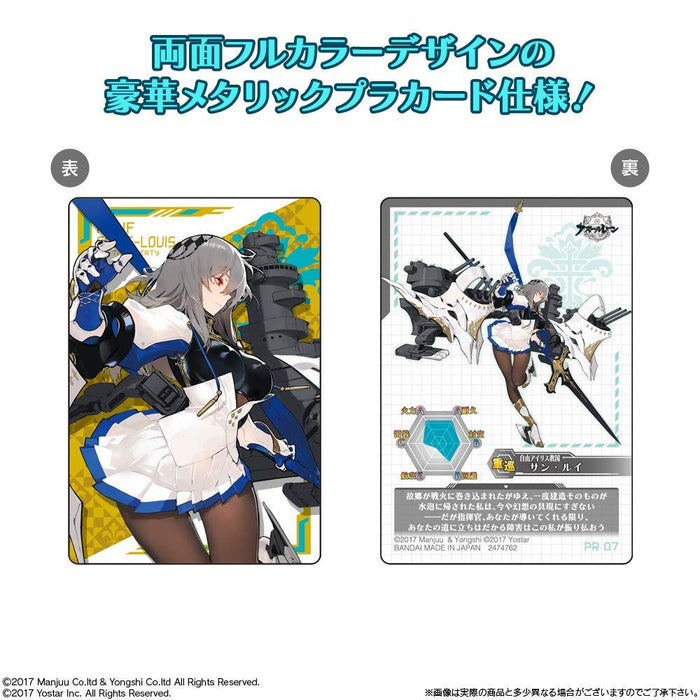 Azur Lane Characters - Wafer Card Bandai Vol.4 (20 PCS)