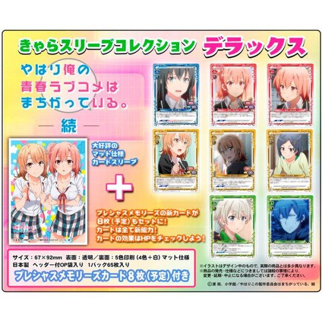 My Youth Romantic Comedy SNAFU - Iroha & Yui - Deluxe Character Sleeves No.DX019