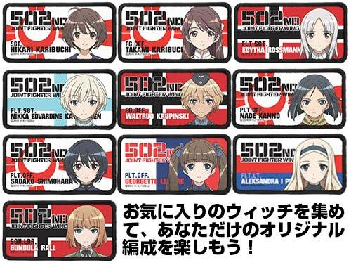 Strike Witches Brave - Edytha Rossmann - Cospa Removable Velcro Patch Wappen