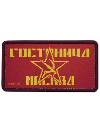Black Lagoon Hotel Moscow - Cospa Removable Velcro Patch Wappen