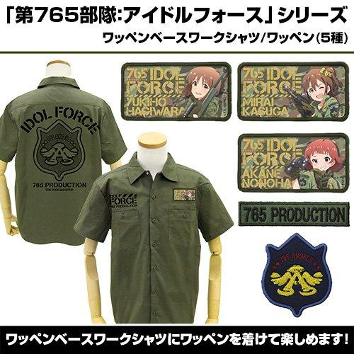 Idolmaster Million Live! Idol Force Yukiho Hagiwara - Cospa Removable Velcro Patch Wappen