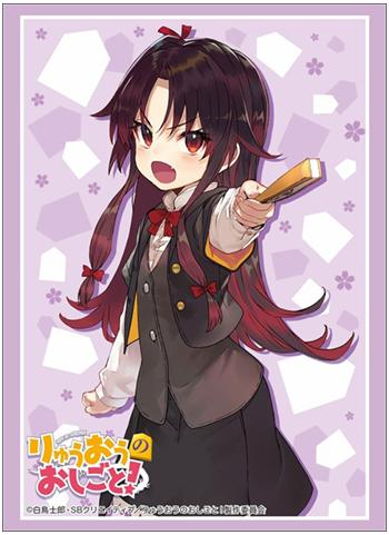 The Ryuo`s Work is Never Done! - Ai Yashajin - Character Sleeves HG Vol.1471