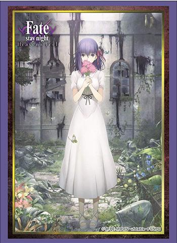 Fate/stay night: Heaven`s Feel - Sakura Matou - Character Sleeves HG Vol.1800