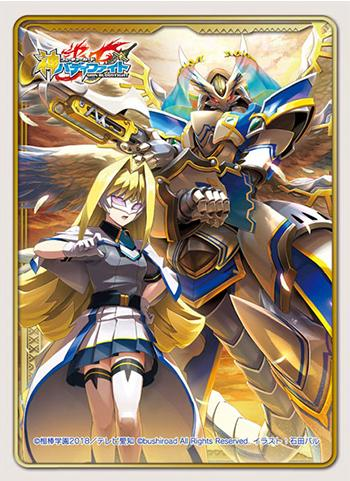 Future Card Buddyfight - Gavriel Archangel Dragon - Character Sleeves HG Vol.60