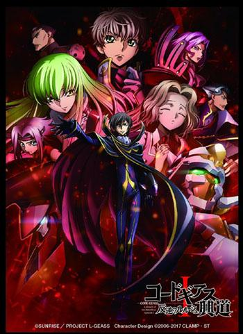 Code Geass Lelouch of the Rebellion Full Cast - Character Mat Sleeves Vol.5 V.2