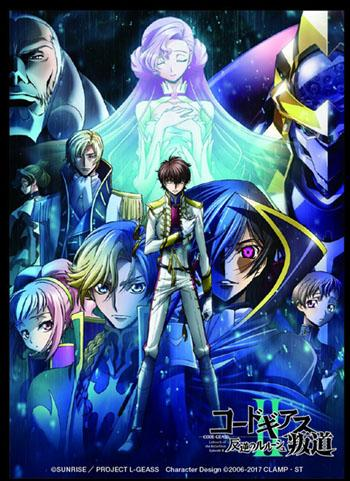 Code Geass Lelouch of the Rebellion Full Cast - Character Mat Sleeves Vol.5