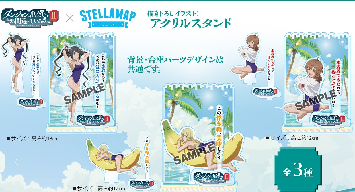 DanMachi × Stellamap Is It Wrong to Try to Pick Up Girls in a Dungeon Hestia Cafe Limited Character Acrylic Stand