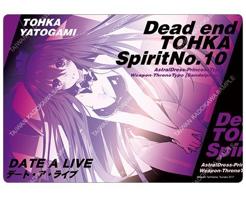 Date A Live - Tohka Yatogami - Character Rubber Playmat