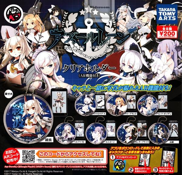 Azur Lane Unicorn - Character Capsule Clear Key Chain Mascot w/ AR Function (Takara Tomy Arts)