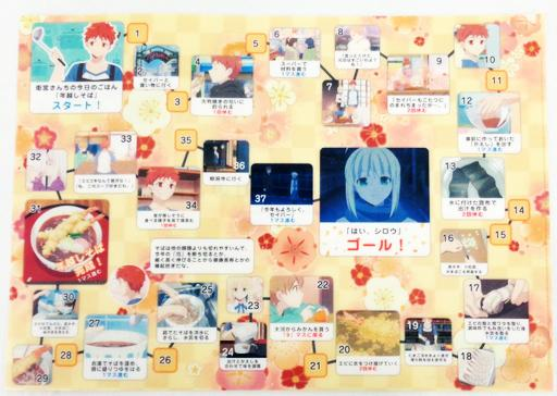 Today's Menu for the Emiya Family x UFOtable Cafe Character A3 Clear File Episode 1