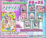 The Asterisk War - Kirin Julis-Alexia Saya Claudia Character Sleeves 65CT
