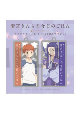 Today's Menu for the Emiya Family x UFOtable Collab Cafe Shirou & Kojiro Character Acrylic Charm Set