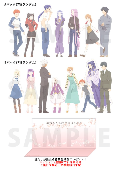 Today's Menu for the Emiya Family x UFOtable Cu Collab Cafe Character Acrylic Stand