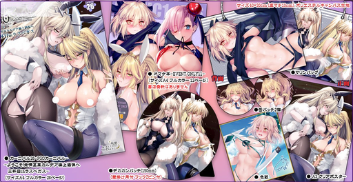 R18+: Moehime Union COMIC1☆16 Fate/Grand Order - Gift Bag Set