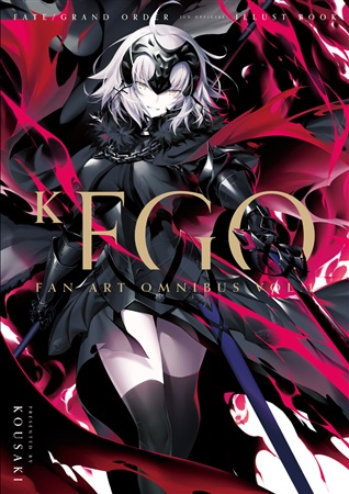 FGO Kousaki Fan Book Omnibus - Character Illustration Book (Pre-order) Sept 2020