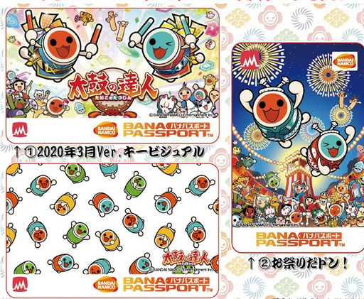 Taiko Drum Master Limited Edition Memory Card Amusement IC Banapass Aime NESiCA