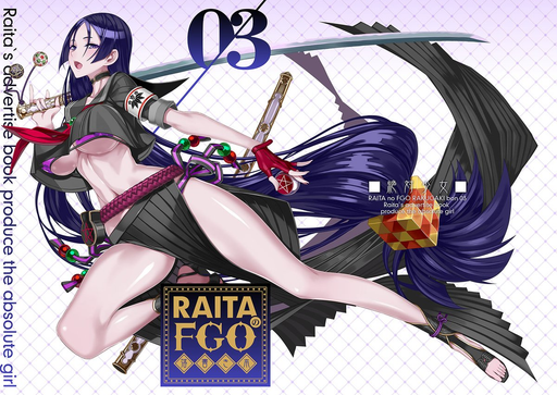 Raita no FGO Rakugaki bon 03 C96 - Character Illustration Fan Book Vol.3
