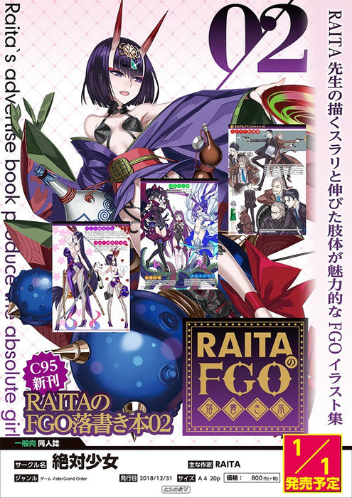 Raita no FGO Rakugaki bon - Character Illustration Fan Book Vol.2