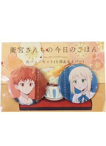 Today's Menu for the Emiya Family x UFOtable Collab Cafe Character Can Badge Set