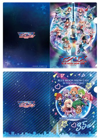 Tokyo Skytree Macross Full Cast Character A4 Clear File Set of 2