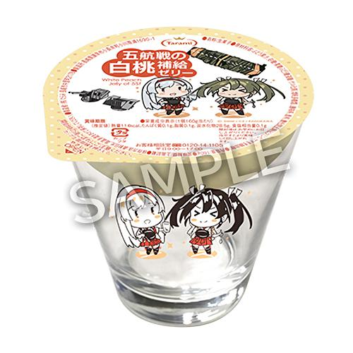 Kantai Collection KanColle Lawson Limited 2019 Fall Festival - Character Glass Cup