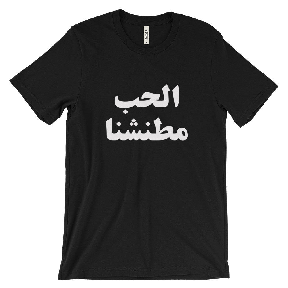 El 7ob Unisex Arabic Black T-shirt